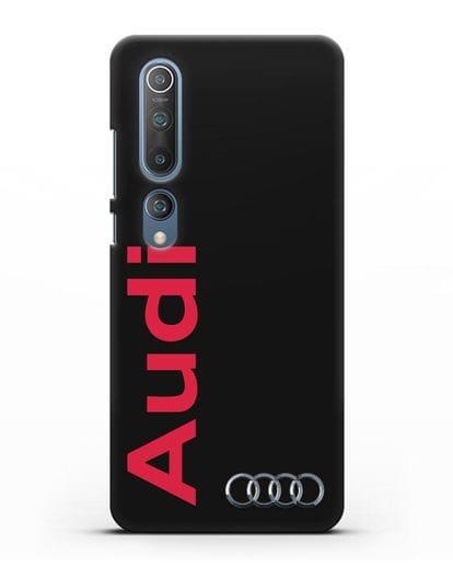 Чехол с надписью Audi и логотипом силикон черный для Xiaomi Mi 10 Pro