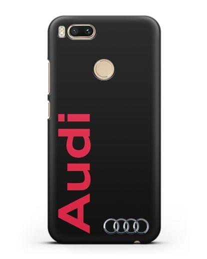 Чехол с надписью Audi и логотипом силикон черный для Xiaomi Mi 5X