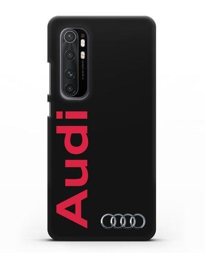Чехол с надписью Audi и логотипом силикон черный для Xiaomi Mi Note 10 lite