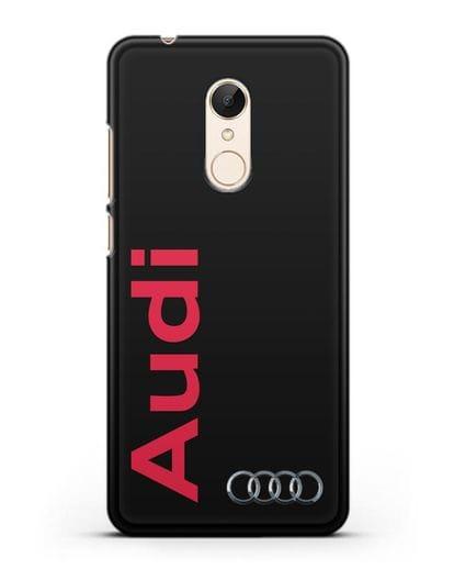 Чехол с надписью Audi и логотипом силикон черный для Xiaomi Redmi 5 Plus