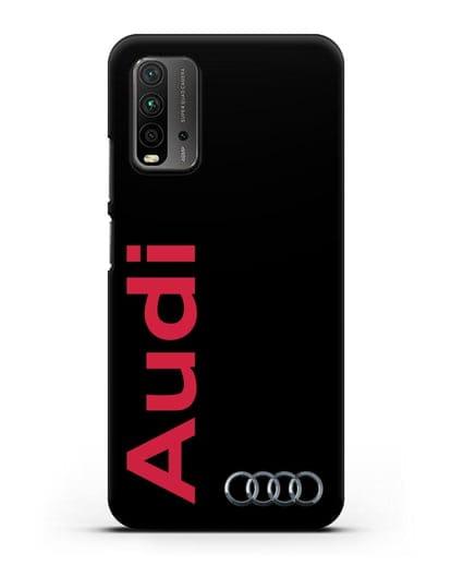 Чехол с надписью Audi и логотипом силикон черный для Xiaomi Redmi 9T