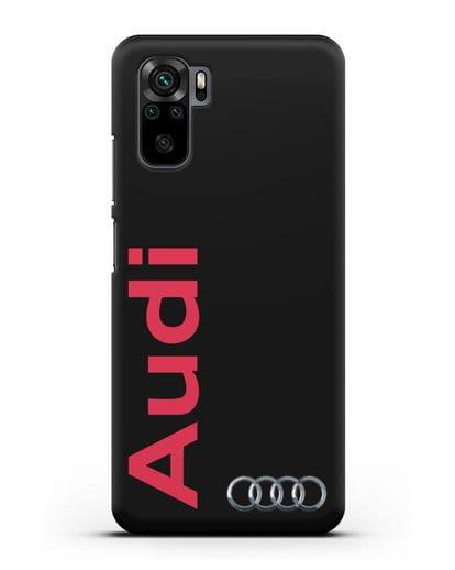 Чехол с надписью Audi и логотипом силикон черный для Xiaomi Redmi Note 10