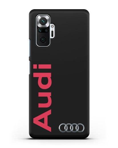 Чехол с надписью Audi и логотипом силикон черный для Xiaomi Redmi Note 10 Pro