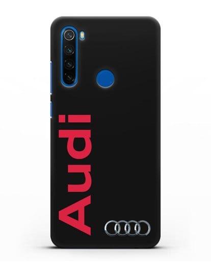 Чехол с надписью Audi и логотипом силикон черный для Xiaomi Redmi Note 8