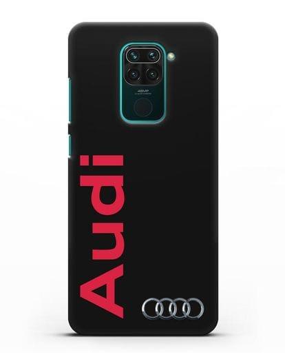 Чехол с надписью Audi и логотипом силикон черный для Xiaomi Redmi Note 9