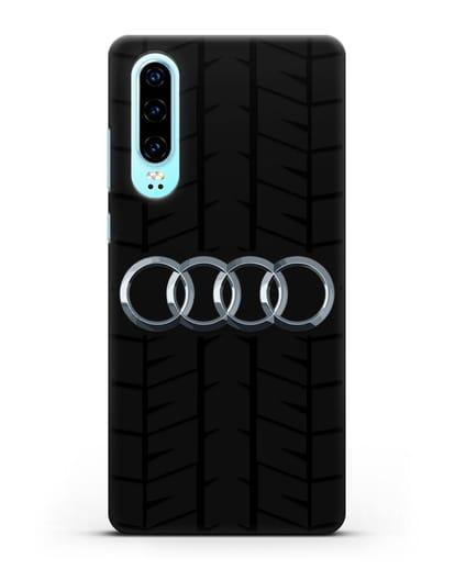 Чехол с логотипом Audi c протектором шин силикон черный для Huawei P30