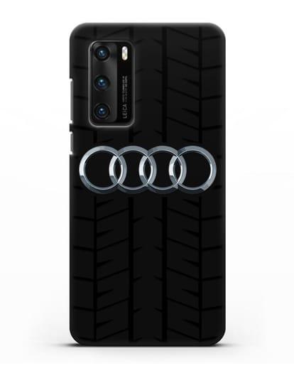 Чехол с логотипом Audi c протектором шин силикон черный для Huawei P40