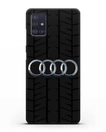 Чехол с логотипом Audi c протектором шин силикон черный для Samsung Galaxy A51 [SM-A515F]
