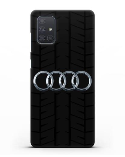 Чехол с логотипом Audi c протектором шин силикон черный для Samsung Galaxy A71 [SM-A715F]