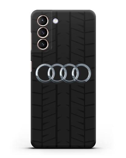 Чехол с логотипом Audi c протектором шин силикон черный для Samsung Galaxy S21 [SM-G991B]