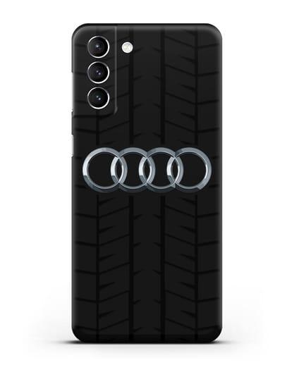 Чехол с логотипом Audi c протектором шин силикон черный для Samsung Galaxy S21 Plus [SM-G996B]