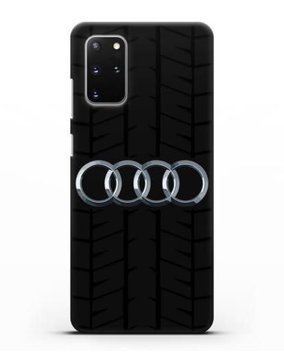 Чехол с логотипом Audi c протектором шин силикон черный для Samsung Galaxy S20 Plus [SM-G985F]