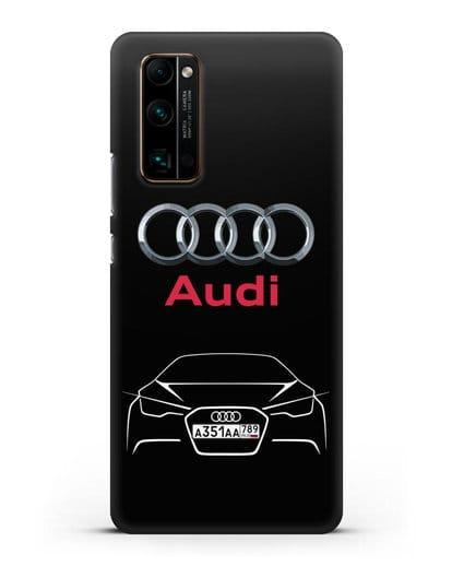 Чехол Audi с автомобильным номером силикон черный для Honor 30 Pro Plus