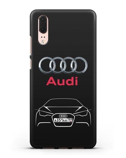 Чехол Audi с автомобильным номером силикон черный для Huawei P20