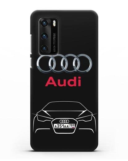 Чехол Audi с автомобильным номером силикон черный для Huawei P40