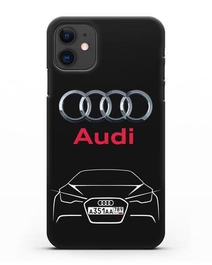 Чехол Audi с автомобильным номером силикон черный для iPhone 11