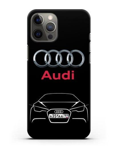 Чехол Audi с автомобильным номером силикон черный для iPhone 12 Pro Max