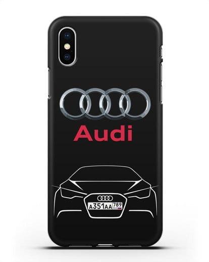 Чехол Audi с автомобильным номером силикон черный для iPhone X
