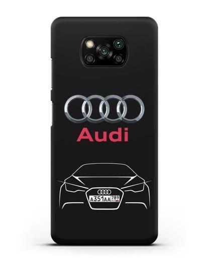 Чехол Audi с автомобильным номером силикон черный для Xiaomi Poco X3