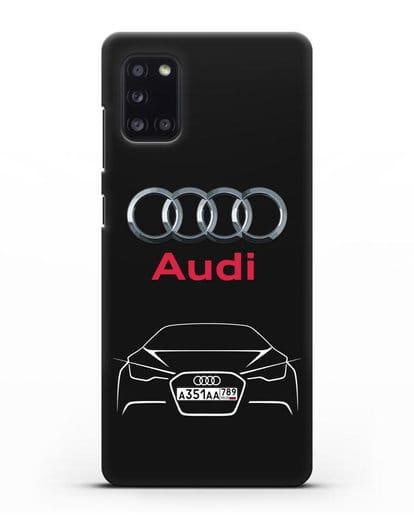 Чехол Audi с автомобильным номером силикон черный для Samsung Galaxy A31 [SM-A315F]