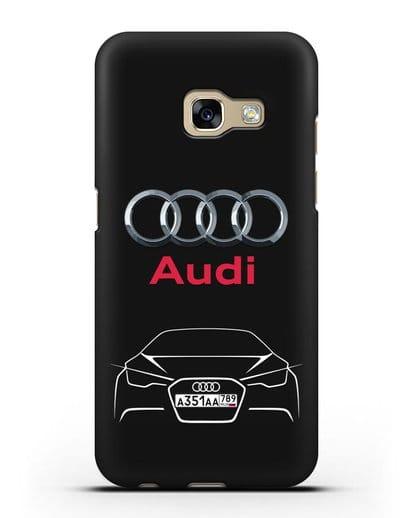 Чехол Audi с автомобильным номером силикон черный для Samsung Galaxy A3 2017 [SM-A320F]