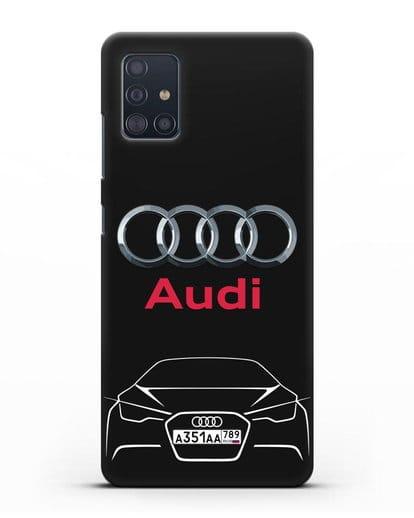 Чехол Audi с автомобильным номером силикон черный для Samsung Galaxy A51 [SM-A515F]