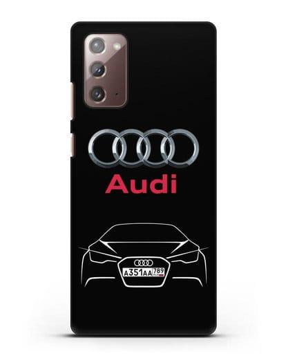 Чехол Audi с автомобильным номером силикон черный для Samsung Galaxy Note 20 [SM-N980F]