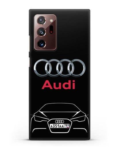 Чехол Audi с автомобильным номером силикон черный для Samsung Galaxy Note 20 Ultra [SM-N985F]