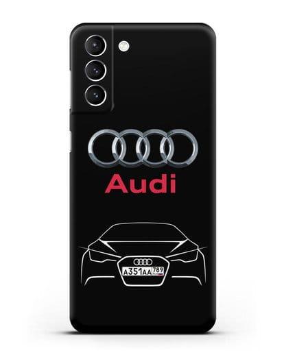 Чехол Audi с автомобильным номером силикон черный для Samsung Galaxy S21 Plus [SM-G996B]