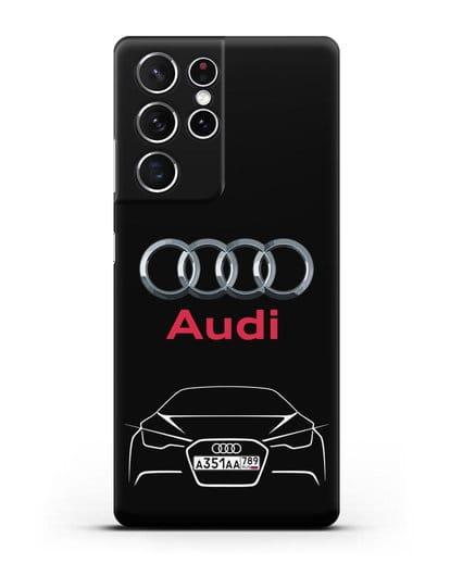Чехол Audi с автомобильным номером силикон черный для Samsung Galaxy S21 Ultra [SM-G998B]
