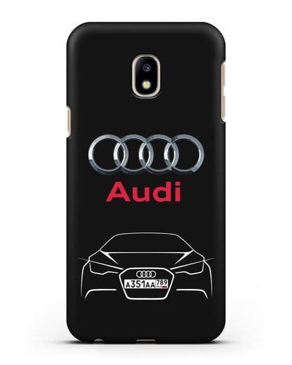 Чехол Audi с автомобильным номером силикон черный для Samsung Galaxy J3 2017 [SM-J330F]