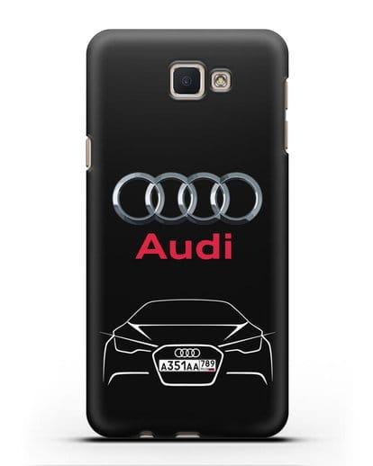 Чехол Audi с автомобильным номером силикон черный для Samsung Galaxy J5 Prime [SM-G570]