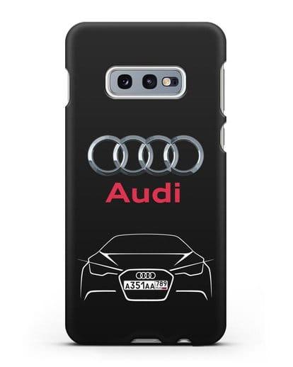 Чехол Audi с автомобильным номером силикон черный для Samsung Galaxy S10e [SM-G970F]