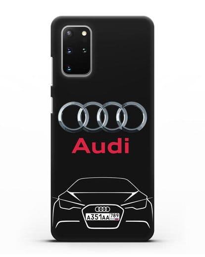 Чехол Audi с автомобильным номером силикон черный для Samsung Galaxy S20 Plus [SM-G985F]
