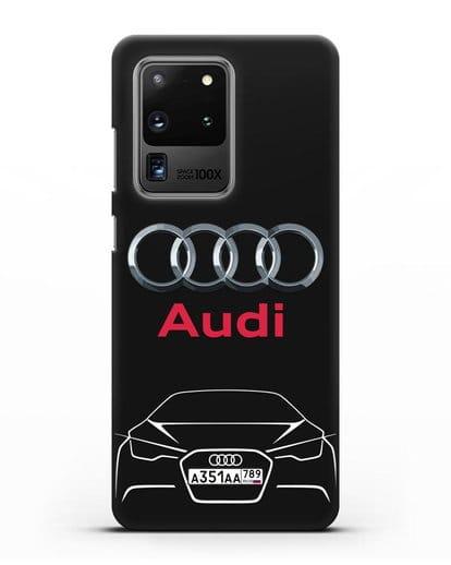 Чехол Audi с автомобильным номером силикон черный для Samsung Galaxy S20 Ultra [SM-G988B]