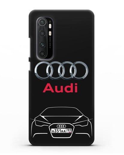Чехол Audi с автомобильным номером силикон черный для Xiaomi Mi Note 10 lite