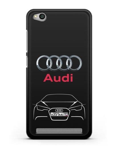 Чехол Audi с автомобильным номером силикон черный для Xiaomi Redmi 5A