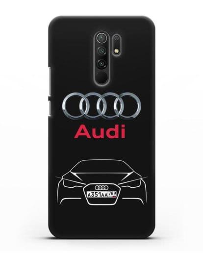 Чехол Audi с автомобильным номером силикон черный для Xiaomi Redmi 9