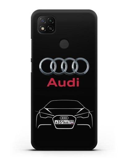 Чехол Audi с автомобильным номером силикон черный для Xiaomi Redmi 9С