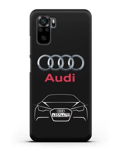 Чехол Audi с автомобильным номером силикон черный для Xiaomi Redmi Note 10