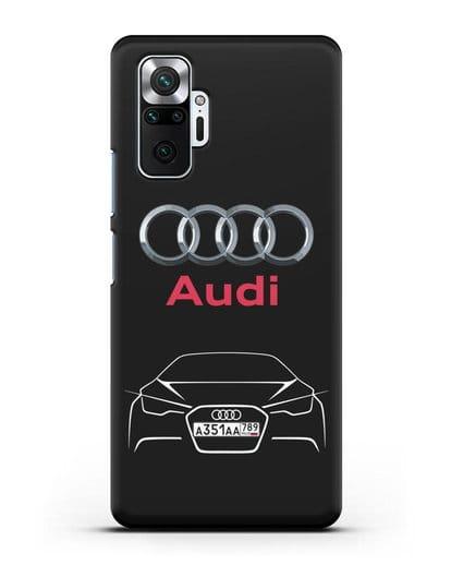 Чехол Audi с автомобильным номером силикон черный для Xiaomi Redmi Note 10 Pro