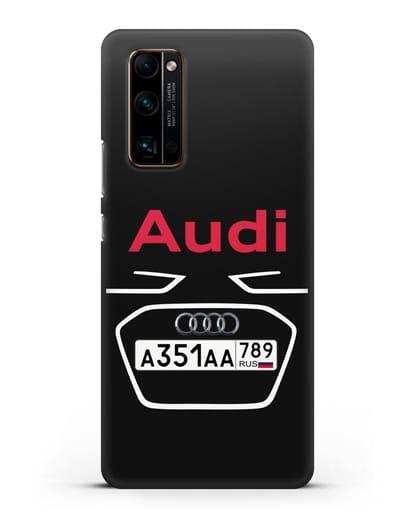 Чехол Ауди с номерным знаком силикон черный для Honor 30 Pro