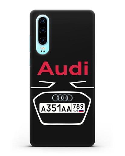 Чехол Ауди с номерным знаком силикон черный для Huawei P30