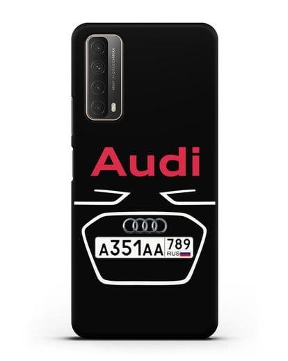 Чехол Ауди с номерным знаком силикон черный для Huawei P Smart 2021