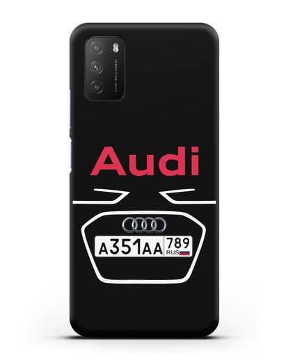Чехол Ауди с номерным знаком силикон черный для Xiaomi Poco M3