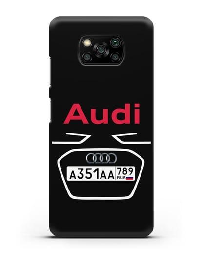 Чехол Ауди с номерным знаком силикон черный для Xiaomi Poco X3 Pro