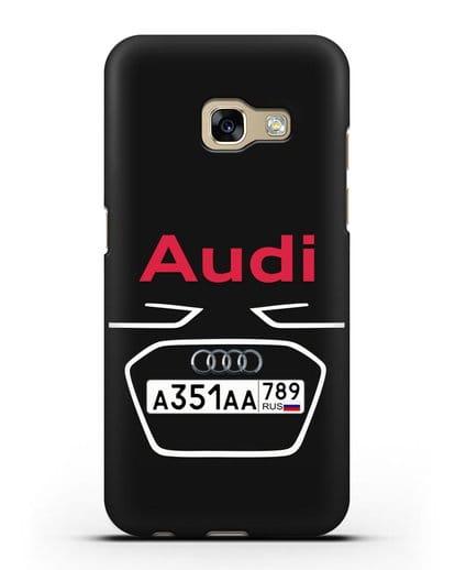 Чехол Ауди с номерным знаком силикон черный для Samsung Galaxy A3 2017 [SM-A320F]