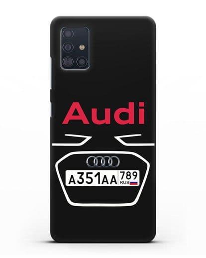Чехол Ауди с номерным знаком силикон черный для Samsung Galaxy A51 [SM-A515F]