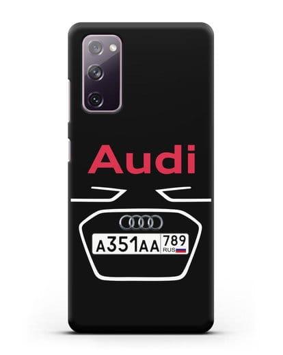 Чехол Ауди с номерным знаком силикон черный для Samsung Galaxy S20 FE [SM-G780F]