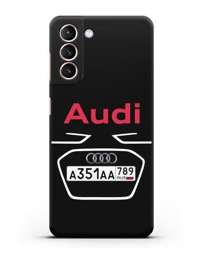 Чехол Ауди с номерным знаком силикон черный для Samsung Galaxy S21 [SM-G991B]